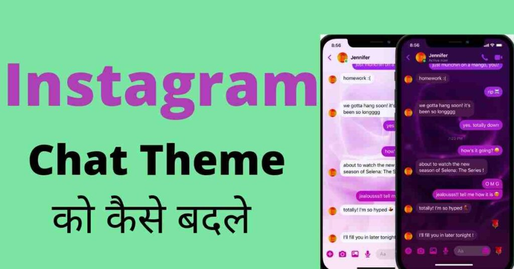 Instagram me chat theme kaise change kare