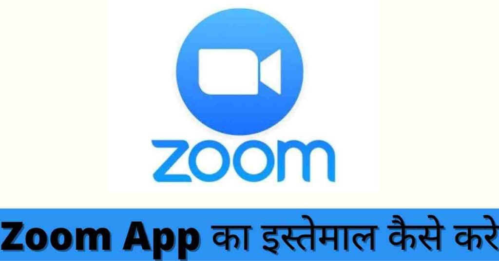 How To Use Zoom App In Hindi