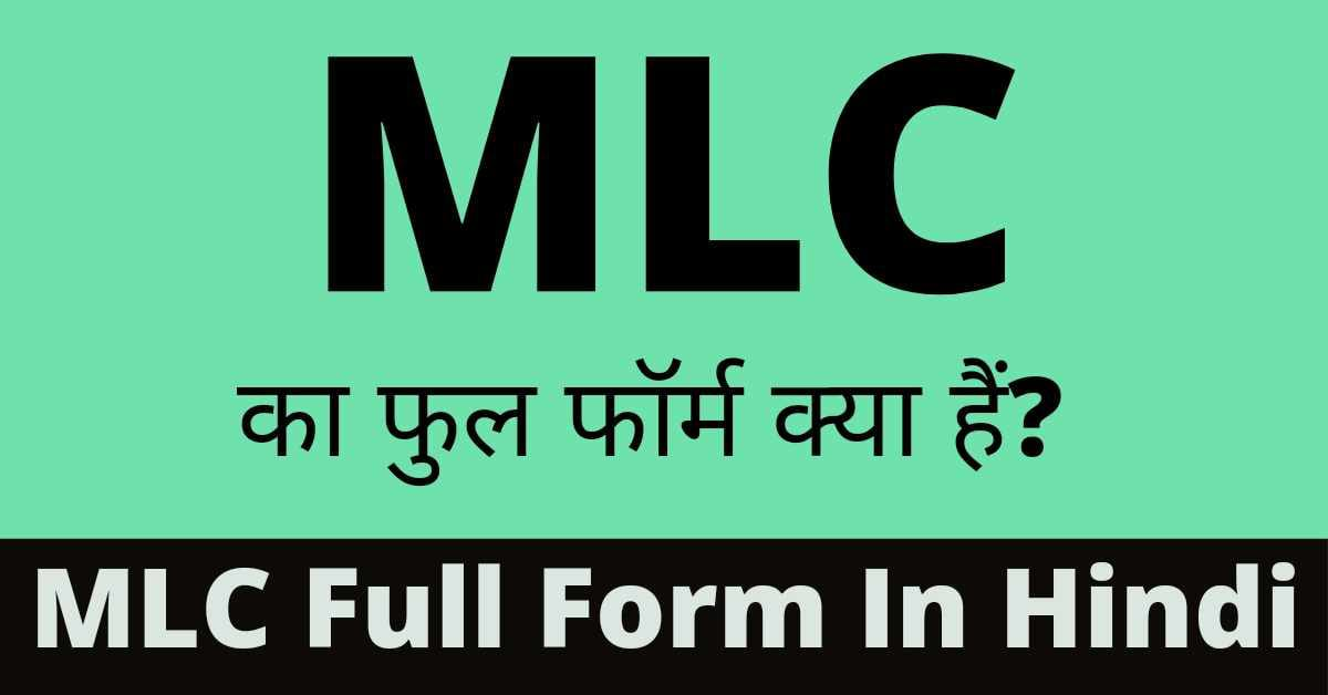 MLC FULL FORM IN HIND